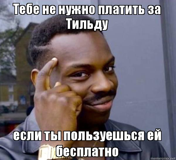 тильда не плати за тариф